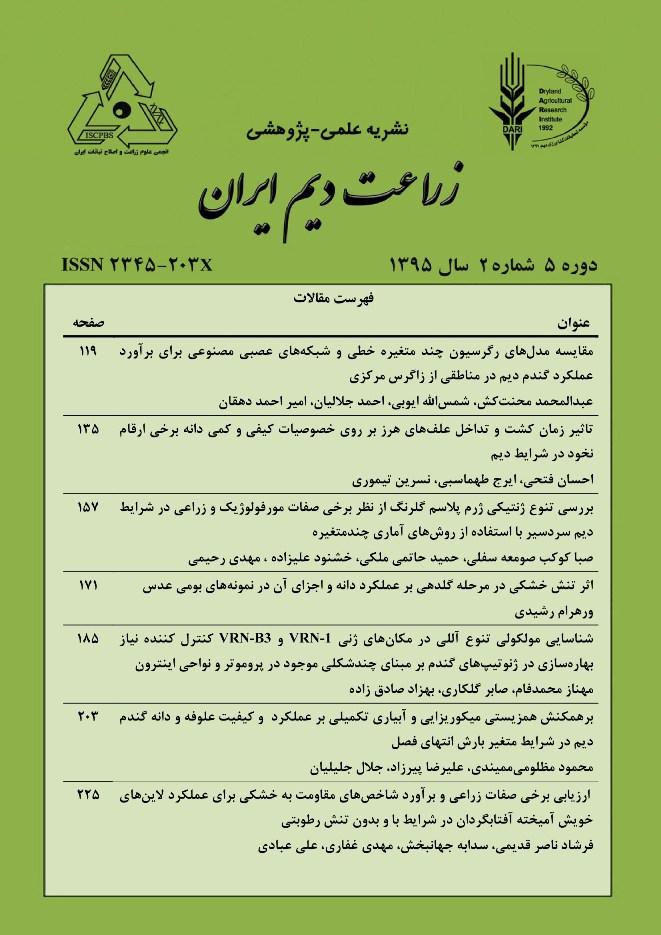 نشریه علمی-پژوهشی زراعت دیم ایران